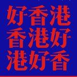 KOWLOON, HONG KONG REVISITED